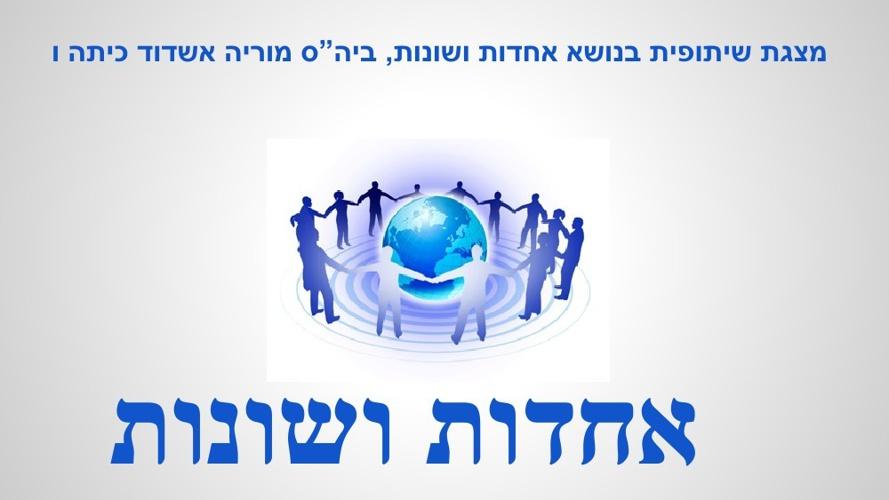 מצגת שיתופית בנושא אחדות ושונות
