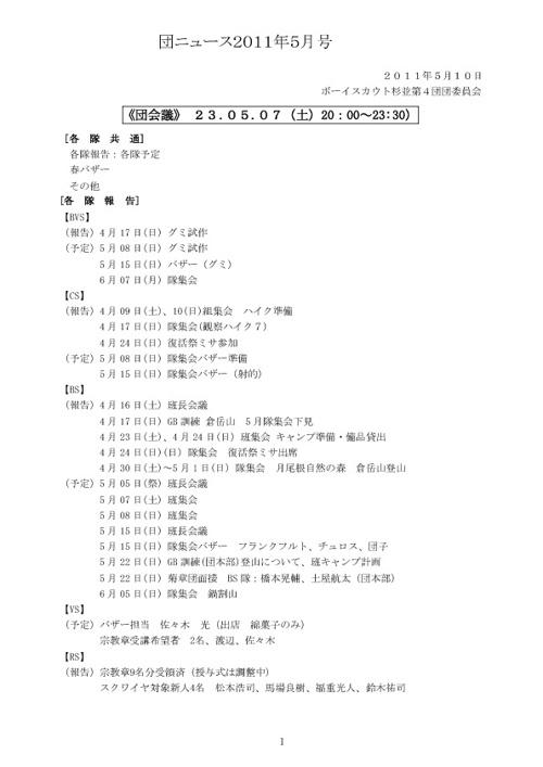 2011団ニュース5月号