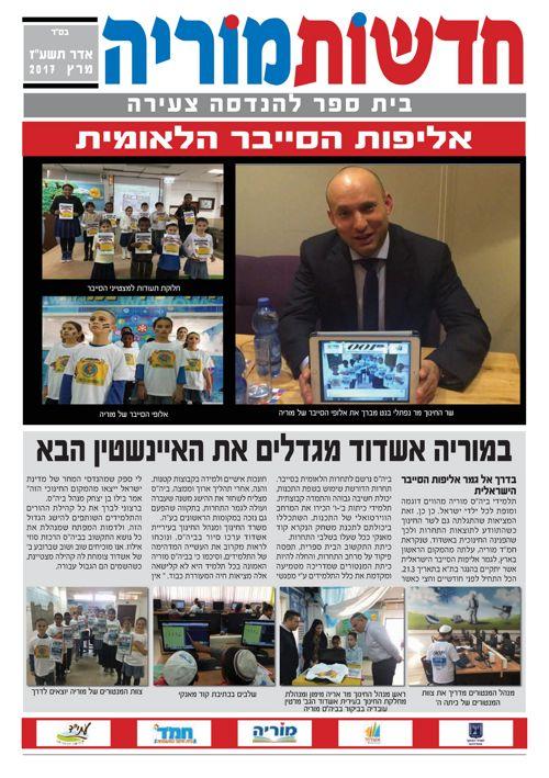 עיתון חדשות מוריה אדר תשעז