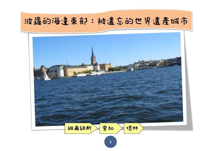 波罗的海东边:被遗忘的世界遗产城市