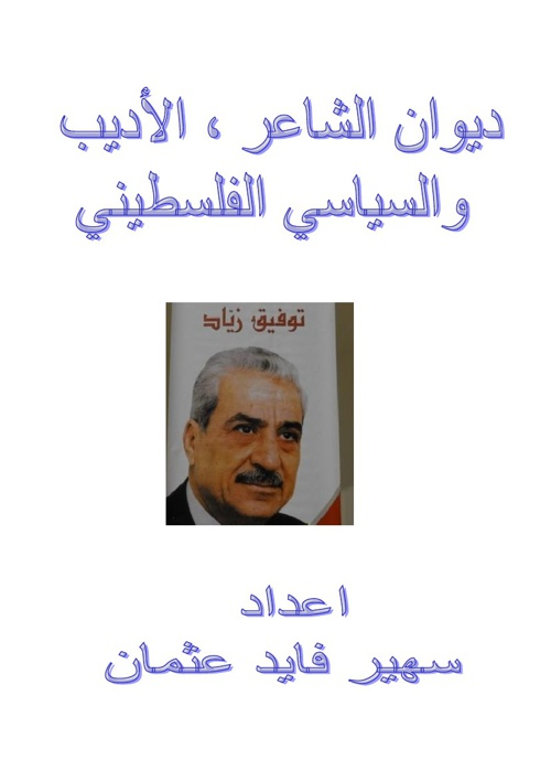 dewan taufik zayad11