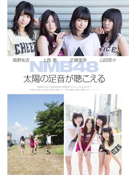 **EN13.09月号-NMB48-見本