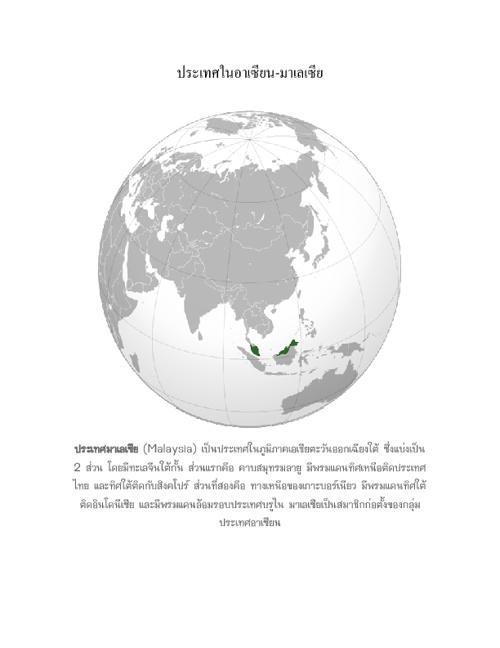 ประเทศในอาเซีย-มาเลเซีย