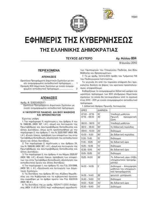 ωρολ. Δημ. ΕΑΕΠ ΦΕΚ 804-2010 (1)