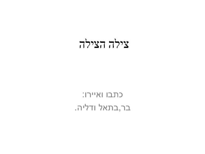 בר בתאל ודליה