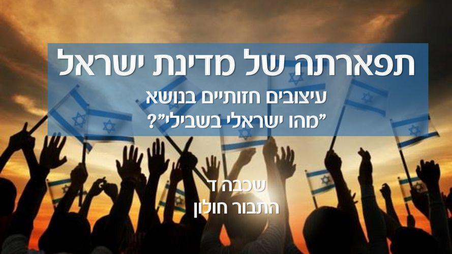 עיצובים חזותיים בנושא מהו ישראלי בשבילי