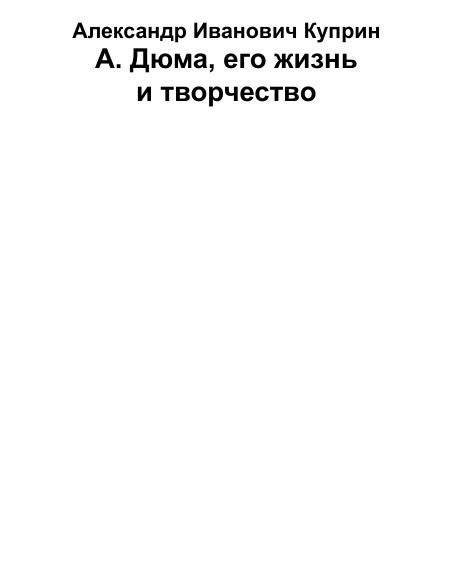 """Куприн А. """"А.Дюма, его жизнь и творчество"""""""