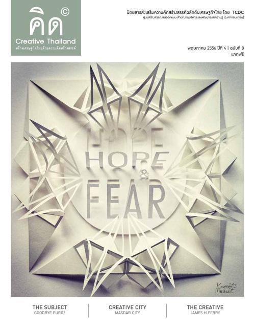 นิตยสาร Creative Thailand ปีที่ 4 ฉบับที่ 8