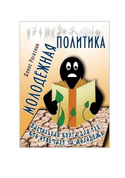 rogatkin_molodezhka