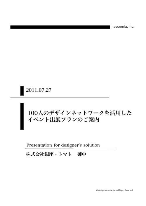 Event presentation