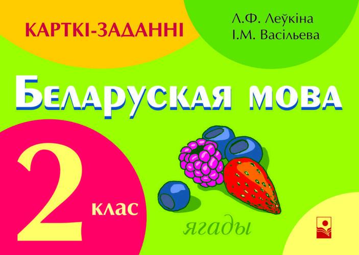 Беларуская мова пятиминутки 2 класс