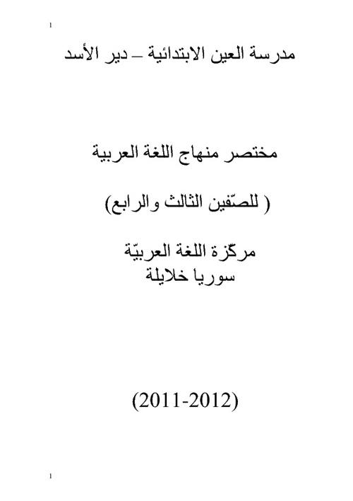 مختصر منهاج اللغة العربيّة للصفين الثالث والرابع
