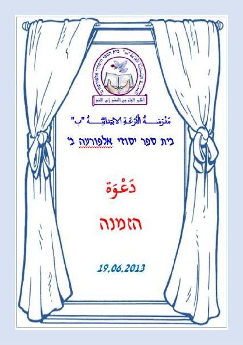 הזמנה לטקס סיום