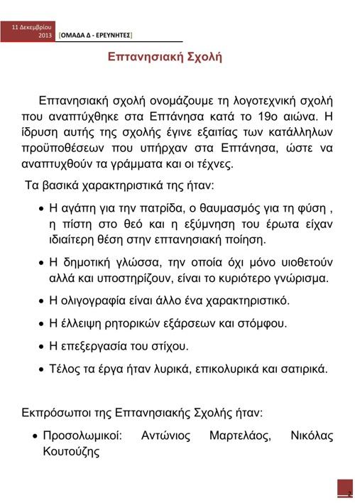 ΕΛΕΥΘΕΡΟΙ ΠΟΛΙΟΡΚΗΜΕΝΟΙ by Γ1 /2ο ΓΥΜΝΑΣΙΟ ΔΙΔ/ΧΟΥ