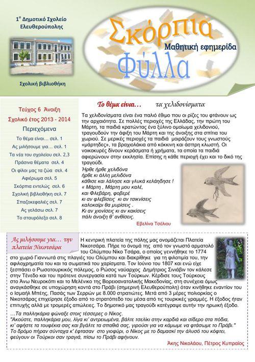 6Μαθητική εφημερίδα -Σκόρπια φύλλα- τεύχος 6 Άνοιξη 2013-2014