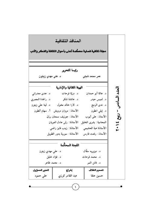 Al-Manafez6