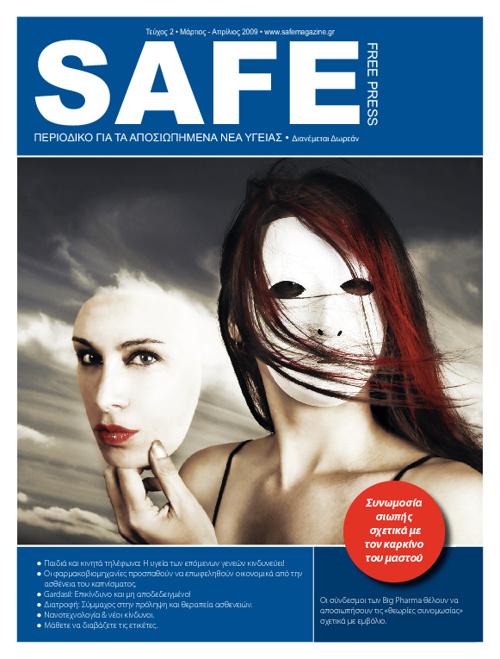 SAFE 2ο Τεύχος