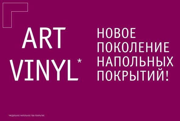 Art Vinil каталог 1