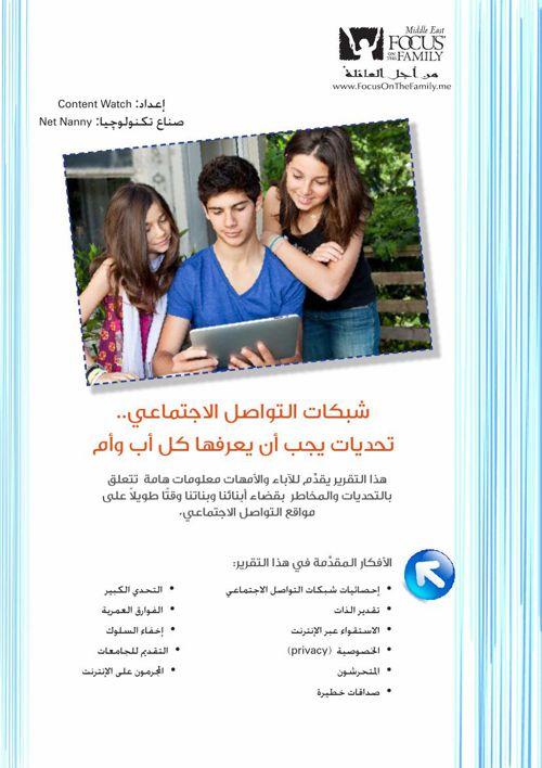 تحديات شبكات التواصل الاجتماعي