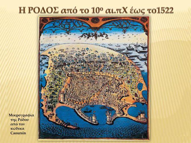 Η Ρόδος από το 10ο αι πΧ έως το 1522