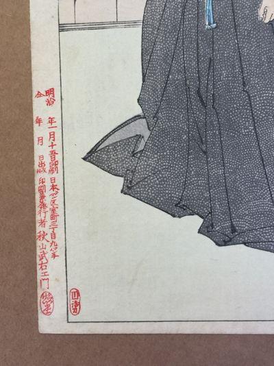 100 Aspects of the Moon # 92 by Tsukioka Yoshitoshi