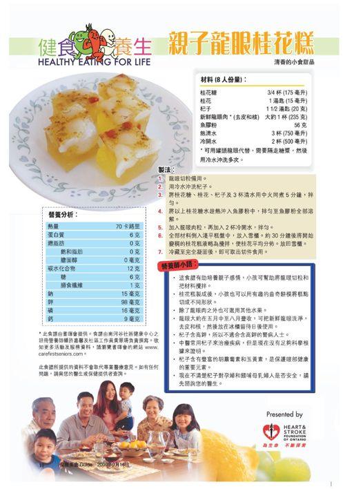 健食養生3