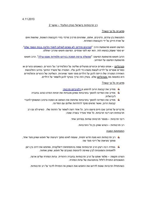 רב תרבותיות בישראל בעידן הגלובלי _ שיעור 2