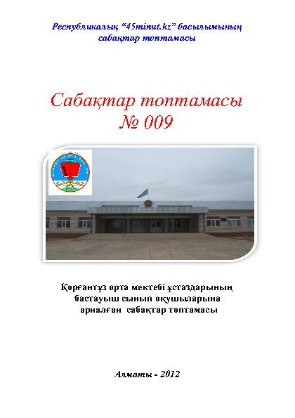 № 009 топтама