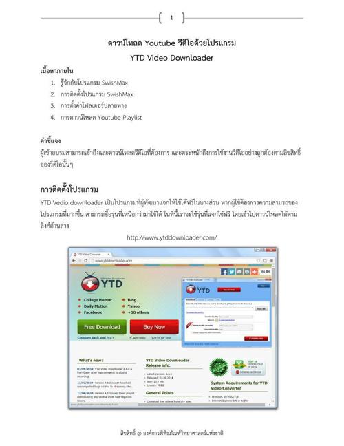 คู่มือ YTD Video Downloader