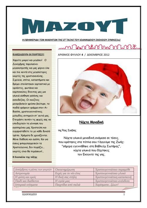 Σχολική εφημερίδα - Δεκέμβριος 2012