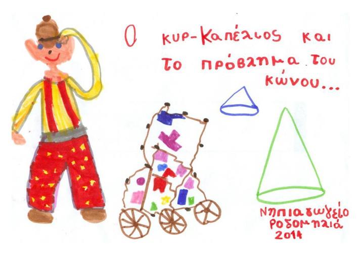 Ο κυρ Καπέλιος και ο κώνος - Mr. Kapelios and the cone