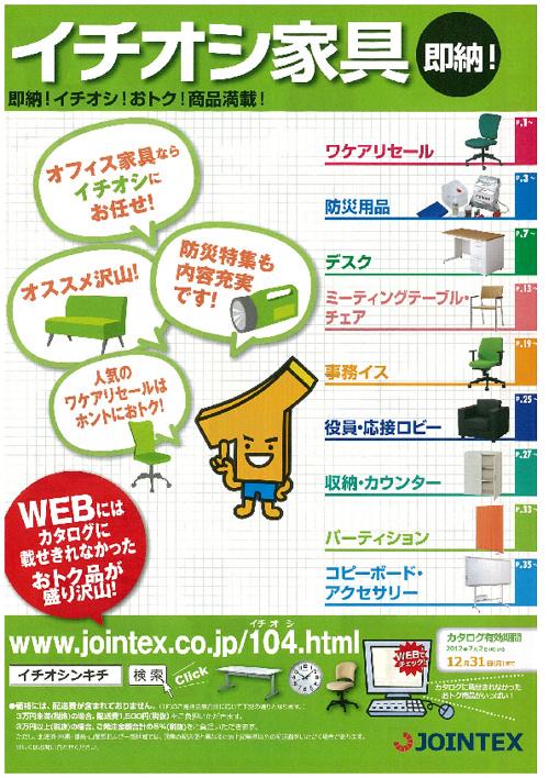 サワダヤjointex2012家具