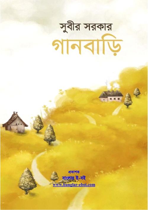 GAANBARI BY SUBIR SARKAR