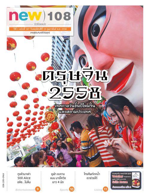 Ebook_new)108 ฉบับที่ 147 วันพฤหัสบดีที่ 19 กุมภาพันธ์ พ.ศ. 2558
