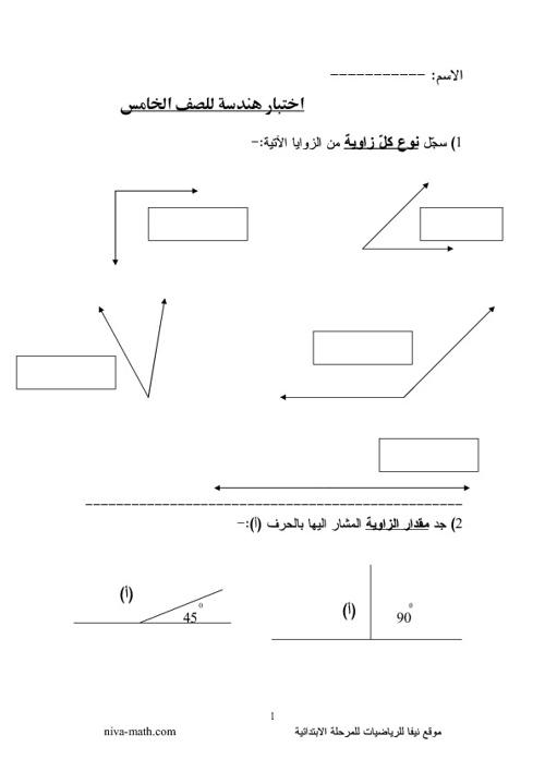 امتحان هندسة للصف الخامس