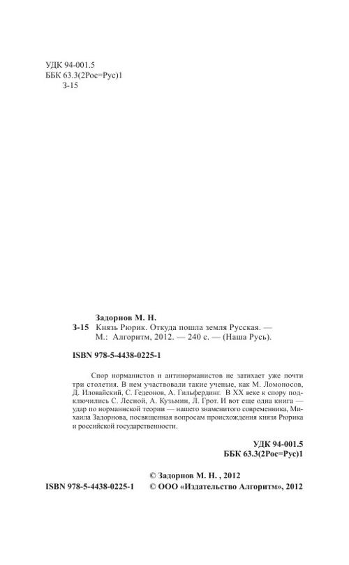 М.Задорнов - Князь Рюрик. Откуда пошла земля Русская