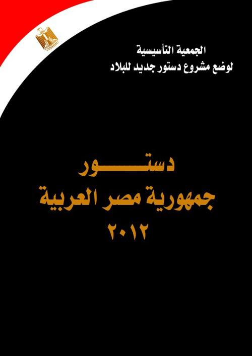 Dostor Masr 2012