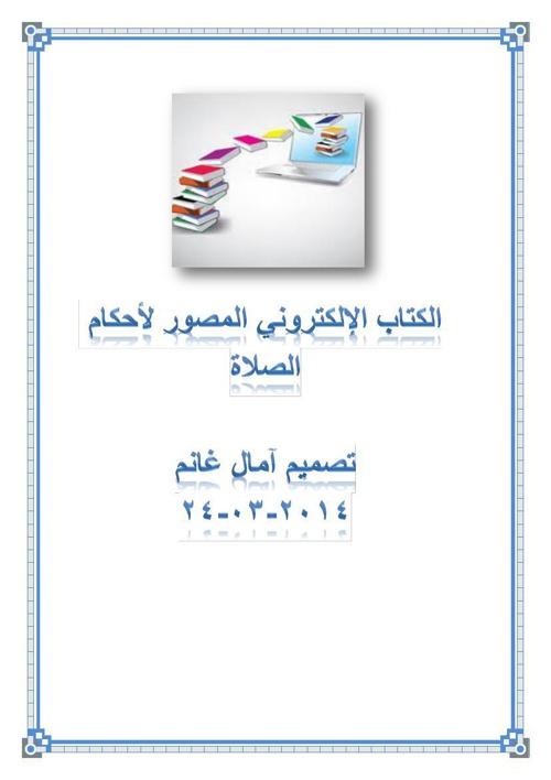 الكتاب الألكتروني المصور لأحكام الصلاة