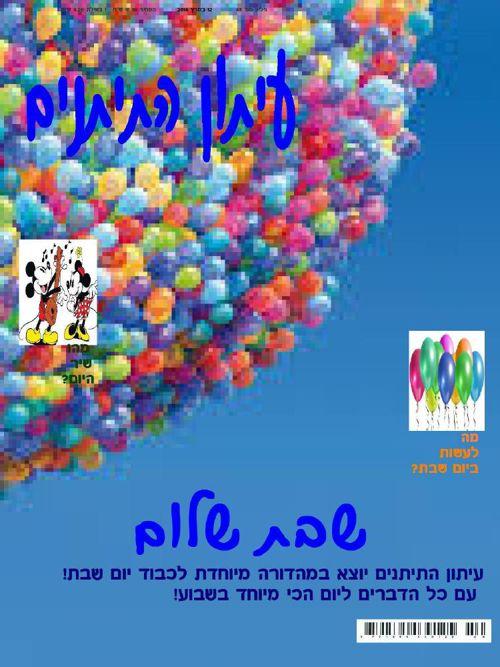 עיתון התיתנים - שבת שלום - גיליון 1