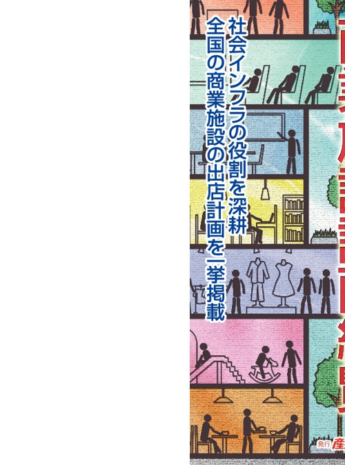 商業施設計画総覧2012年版 立ち読み