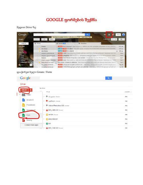 google ფორმების შექმნა