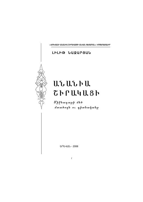 Anania Shirakatsi