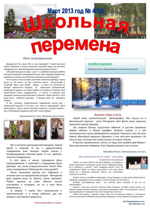 газета март13