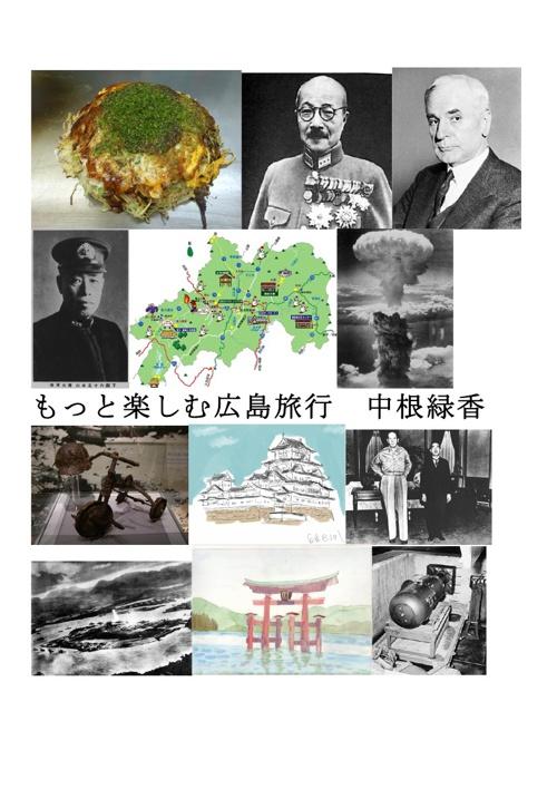 もっと楽しむ広島旅行