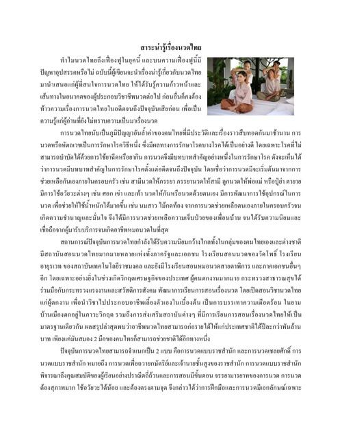 5210610087_บทความวิชาการ