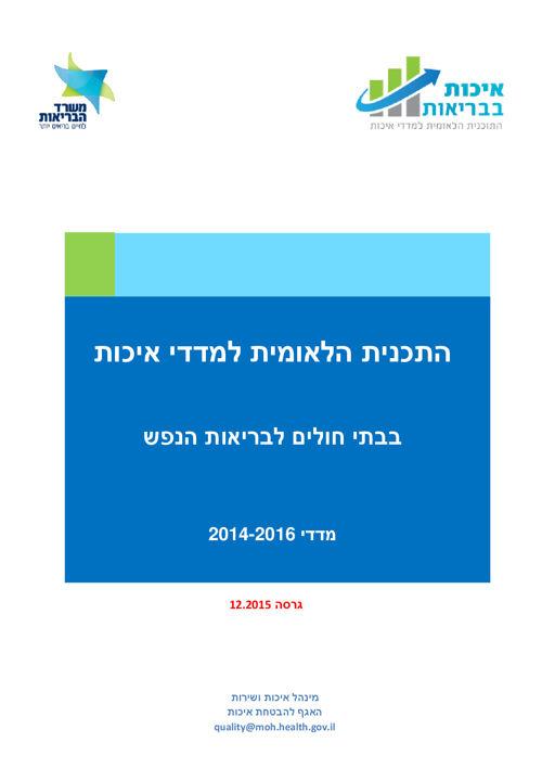 התוכנית הלאומית למדדי איכות בישראל-בריאות הנפש 2014-2016
