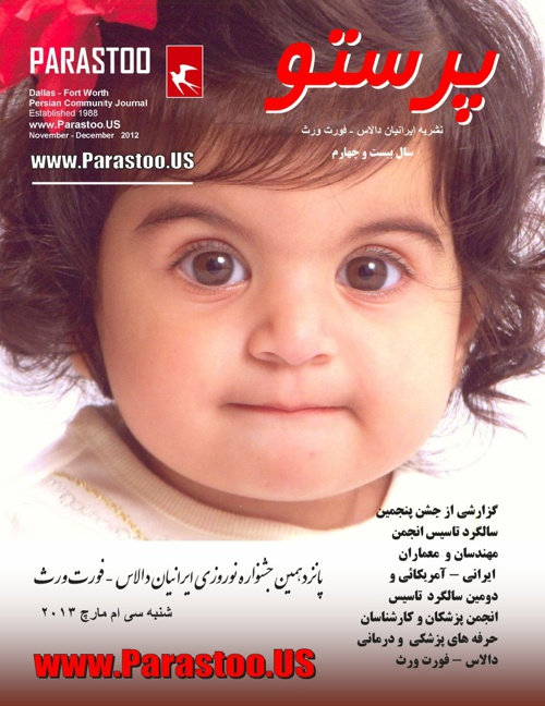 Parastoo December 2012 Issue