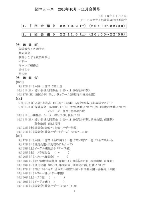 2010団ニュース10月・11月合併号