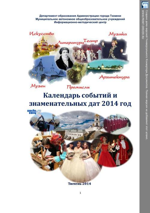 календарь событий-2014