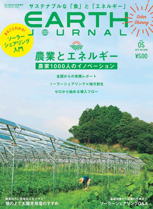 EARTH JOURNAL vol.05 チラ見